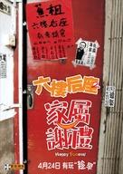 Luk lau hau joh yee chi ga suk tse lai - Hong Kong Movie Poster (xs thumbnail)