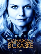 """""""Once Upon a Time"""" - Russian Movie Poster (xs thumbnail)"""