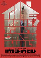 The House That Jack Built - Japanese Movie Poster (xs thumbnail)