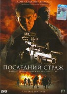The Last Sentinel - Russian DVD cover (xs thumbnail)