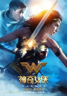 Wonder Woman - Chinese Movie Poster (xs thumbnail)
