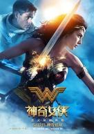 Wonder Woman - Chinese Movie Poster (xs thumbnail)