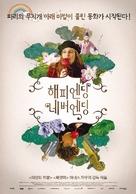 Au bout du conte - South Korean Movie Poster (xs thumbnail)