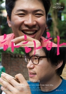 Hahaha - South Korean Movie Poster (xs thumbnail)