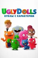 UglyDolls - Russian Movie Cover (xs thumbnail)