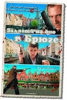 In Bruges - Ukrainian poster (xs thumbnail)