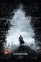 Star Trek: Into Darkness - Thai Movie Poster (xs thumbnail)