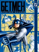 """Batman"" - Ukrainian DVD movie cover (xs thumbnail)"