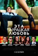 Crazy, Stupid, Love. - Russian Movie Poster (xs thumbnail)