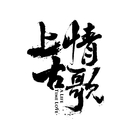 """Ancient Love Song"" - Chinese Logo (xs thumbnail)"