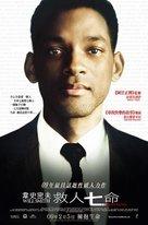 Seven Pounds - Hong Kong Movie Poster (xs thumbnail)