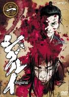 """Shigurui"" - Japanese Movie Cover (xs thumbnail)"