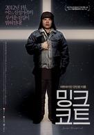 Ming-keu-ko-teu - South Korean Movie Poster (xs thumbnail)