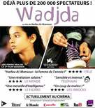 Wadjda - French Movie Poster (xs thumbnail)
