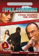 """Gorod soblaznov"" - Russian DVD movie cover (xs thumbnail)"