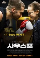 Southpaw - South Korean Movie Poster (xs thumbnail)