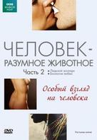 """The Human Animal"" - Russian DVD cover (xs thumbnail)"