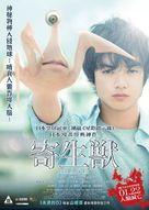 Kiseijû: Part 1 - Hong Kong Movie Poster (xs thumbnail)