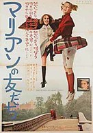 The World of Henry Orient - Japanese Movie Poster (xs thumbnail)