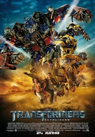 Transformers: Revenge of the Fallen - Portuguese Movie Poster (xs thumbnail)