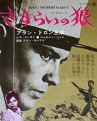 L'insoumis - Japanese Movie Poster (xs thumbnail)