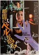 Black Christmas - Japanese Movie Poster (xs thumbnail)