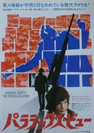 The Parallax View - Japanese Movie Poster (xs thumbnail)
