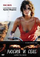 Lucía y el sexo - Russian DVD cover (xs thumbnail)