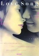 Tian mi mi - Japanese Movie Poster (xs thumbnail)