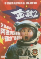 Golden Chicken 2 - Hong Kong poster (xs thumbnail)