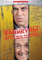 Kanikuly strogogo rezhima - Russian Movie Cover (xs thumbnail)