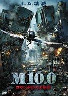 10.0 Earthquake - Japanese Movie Cover (xs thumbnail)