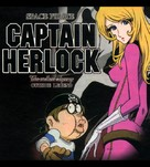 Space Pirate Captain Harlock: The Endless Odyssey - Japanese Movie Cover (xs thumbnail)