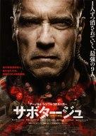 Sabotage - Japanese Movie Poster (xs thumbnail)