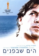 Mar adentro - Israeli DVD movie cover (xs thumbnail)