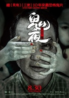 Tales from the Dark 1 - Taiwanese Movie Poster (xs thumbnail)
