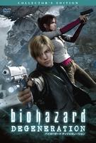 Resident Evil: Degeneration - Japanese Movie Cover (xs thumbnail)