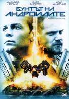 Android Apocalypse - Bulgarian DVD movie cover (xs thumbnail)
