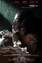 Mi Cheng - Chinese Movie Poster (xs thumbnail)