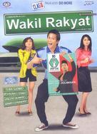 Wakil rakyat - Indonesian Movie Cover (xs thumbnail)
