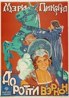 Dorothy Vernon of Haddon Hall - Soviet Movie Poster (xs thumbnail)