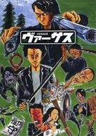 Versus - Japanese Movie Poster (xs thumbnail)