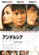 Andalucia: Megami no Houfuku - Japanese Movie Poster (xs thumbnail)