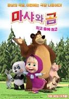 """""""Masha and the Bear"""" - South Korean Movie Poster (xs thumbnail)"""