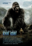 King Kong - Russian Movie Poster (xs thumbnail)