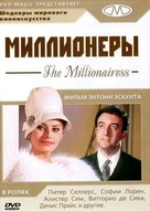 The Millionairess - Russian DVD movie cover (xs thumbnail)