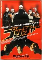 Pusher - Japanese Movie Poster (xs thumbnail)