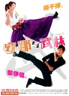 On loh yue miu lam - Hong Kong Movie Poster (xs thumbnail)