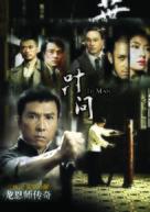 Yip Man - Indonesian Movie Poster (xs thumbnail)
