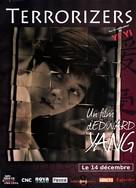 Kong bu fen zi - French Movie Poster (xs thumbnail)